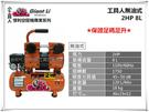 【台北益昌】GIANTLI 小工具人 無油式 2HP 8L 110V/60Hz 空壓機 空氣壓縮機