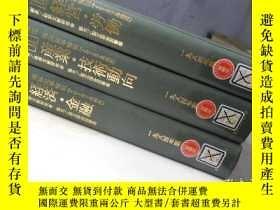 二手書博民逛書店1984年罕見雜誌記事索引(Joint累積版)(ⅠⅡⅢ全):經濟