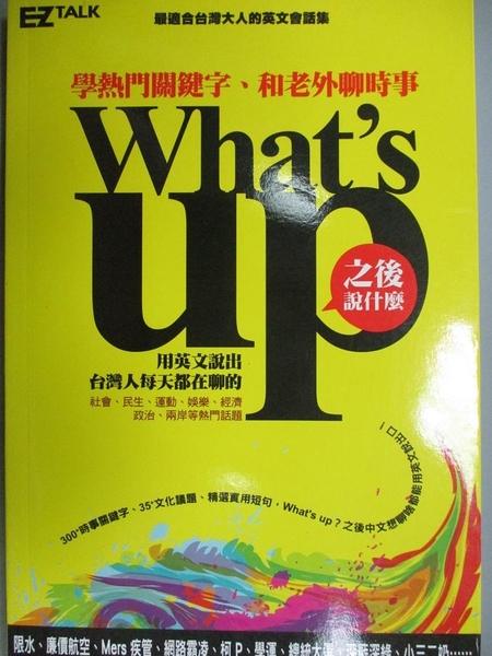 【書寶二手書T9/語言學習_GCK】What s up之後說什麼?-學熱門關鍵字,和老外聊時事_EZ TALK編輯部