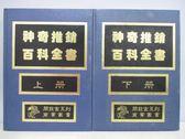 【書寶二手書T6/行銷_QES】神奇推銷百科全書_上下合售_附殼
