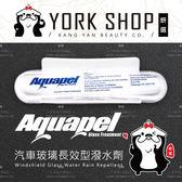 專業DIY汽車美容 Aquapel 汽車玻璃長效型潑水劑 潑雨劑 撥水劑 ❤ 妍選