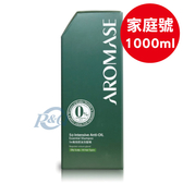 專品藥局 艾瑪絲 AROMASE 5α高效控油洗髮精(高階版) 1000ml【2009818】