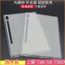 清水套 Samsung Galaxy Tab S6 10.5 T860 平板皮套 超薄 三星 T865  保護殼 透明 防摔 保護套 軟殼