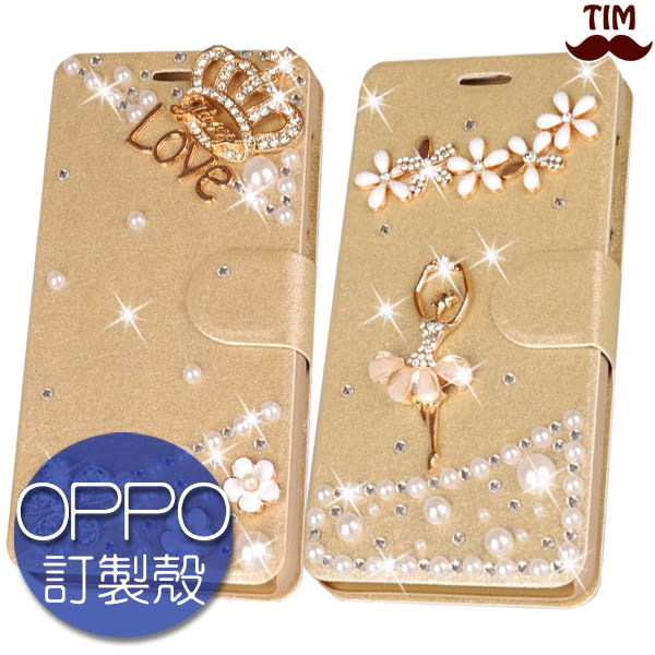 OPPO R15 A73 A75s R11s Plus A77 R11 R9S F1S 多圖款 水鑽皮套 皮套 手機殼 水鑽殼 保護殼