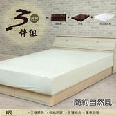 【UHO】DA 自然風 6尺雙人加大 三件組 (床頭箱+簡易床底+獨立筒) 免運費