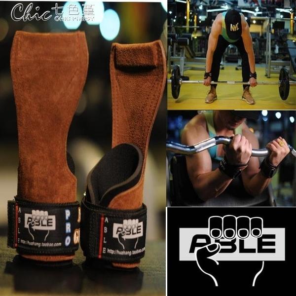 健身房器械專業訓練健身手套男女牛皮防滑耐磨護掌硬拉 【快速出貨】