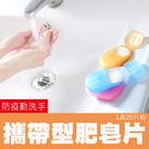 攜帶式 肥皂紙 小朋友 洗手 洗手紙 肥皂紙 香皂片 肥皂 防疫 洗手皂片 香皂紙 肥皂 隨身 攜帶