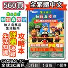 集合啦!動物森友會 繁體中文版 完全攻略本 遊戲攻略本 動森 繁體攻略