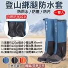 攝彩@登山綁腿防水套 一雙入 男女通用 ...