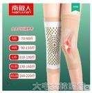 自發熱護具護膝蓋護套保暖老寒腿關節疼痛神器男女士自發熱護漆老人 快速出貨