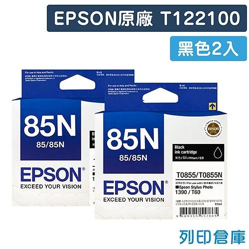 原廠墨水匣 EPSON 2黑組合包 T122100 / 85N /適用 EPSON Stylus Photo 139