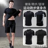 健身衣服男緊身高彈夏季T恤運動套裝短袖速干跑步籃球訓練背心摺疊 生活樂事館
