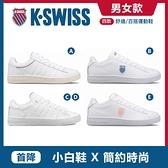 K-SWISS 簡約時尚運動鞋/小白鞋-男女-四款任選