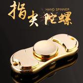 【109元】第二代鋁合金指尖陀螺 手指陀螺 指間陀螺 Hand Spinner 紓壓神器 療癒解壓玩具