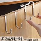 304不鏽鋼雙鉤式掛鉤 多用途! //櫥櫃掛鉤 抽屜掛鉤 門後掛鉤 廚房收納 居家收納 吊掛鉤 置掛架