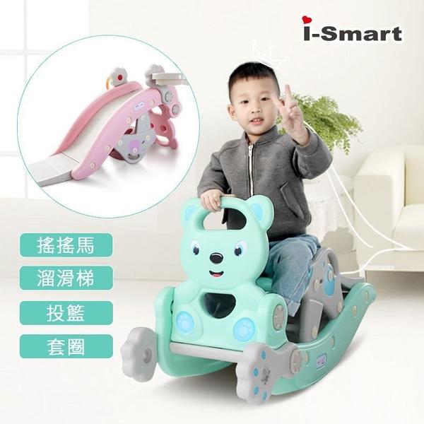 【i-Smart】5合1 小熊多功能溜滑梯搖搖馬