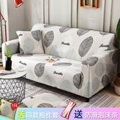 L型沙發套 萬能沙發套罩全包布藝沙發墊巾皮彈力沙發罩全蓋四季通用組合型