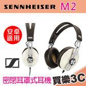 Sennheiser 聲海 Momentum G (M2) 耳罩式耳機 象牙白,For Android 系統手機,24期0利率,宙宣代理