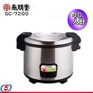 【信源電器】40人份【尚朋堂煮飯鍋】SC-7200/SC7200