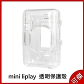 FUJIFILM 富士 mini Liplay  副廠  保護殼  透明殼  水晶殼  硬殼  拍立得   可傑