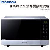 Panasonic國際牌 27公升微電腦變頻燒烤微波爐 NN-GF574