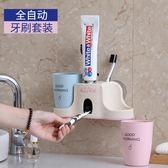 全自動擠牙膏器套裝吸壁式壁掛牙膏擠壓器牙刷置物架 JA2629『時尚玩家』