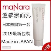 maNara 溫感潔面乳 洗面乳 200g 日本 清潔肌膚 不用二次洗臉 日本熱銷第一名! 新款包裝