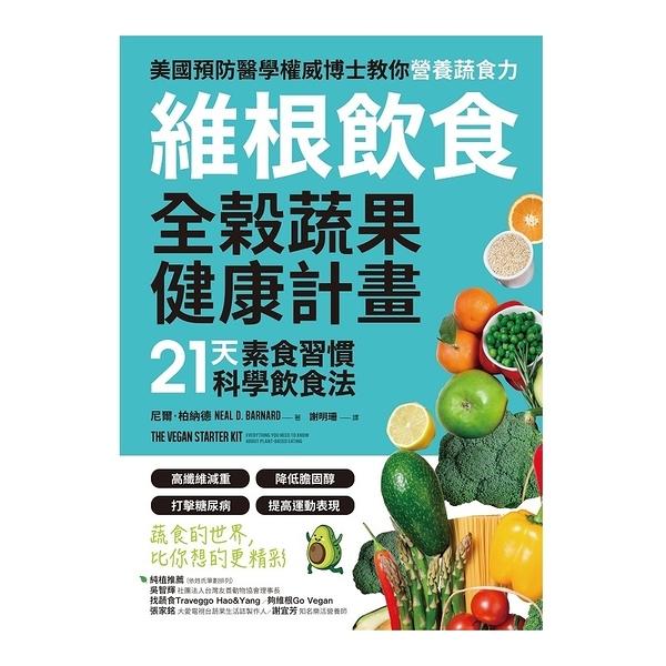 維根飲食全榖蔬果健康計畫(21天素食習慣科學飲食法.高纖維減重X降低膽固醇X打擊