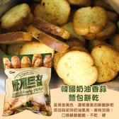 【預購-6月中發貨】韓國奶油香蒜麵包餅乾/袋 ※超商取貨限購3包※