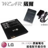 葳爾Wear LG BL-53QH 原廠電池【配件包】附保證卡,發票證明 Optimus 4X HD P880、Optimus L9 P768
