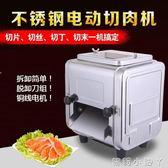 切片機不銹鋼刀片千盛華萍電動商用多功能切肉機切片切絲機切丁 igo蘿莉小腳ㄚ
