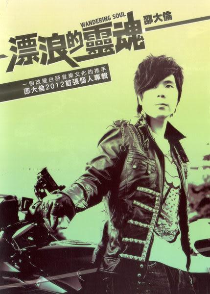 邵大倫 漂浪的靈魂  CD附DVD (音樂影片購)