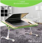 筆記本電腦做桌床上書桌宿舍用簡易小桌子床上桌懶人桌折疊學習桌中秋節促銷 igo