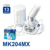 日本東麗 淨水器 (MK204MX) 總代理貨品質保證
