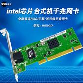 [哈GAME族]滿399免運費 可刷卡●Intel原裝芯片●SSU 速優 intel 82540EM PCI千兆網卡 網路卡 環保包裝