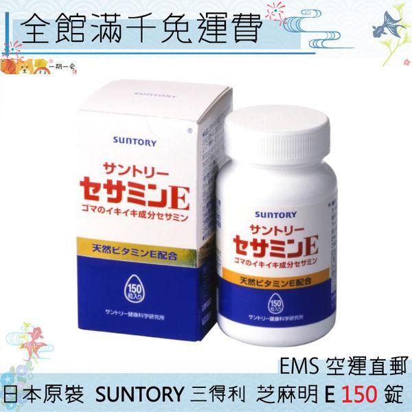 【一期一會】【日本現貨】日本 SUNTORY三得利 芝麻明E 150錠/瓶「日本原裝境內版」效期2020年