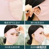 2件 透氣面紗女夏季防曬面部罩遮全臉冰絲口鼻罩薄款防紫外線掛耳面罩 極有家