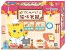 【桌遊】貓咪餐館 YUMMY!...