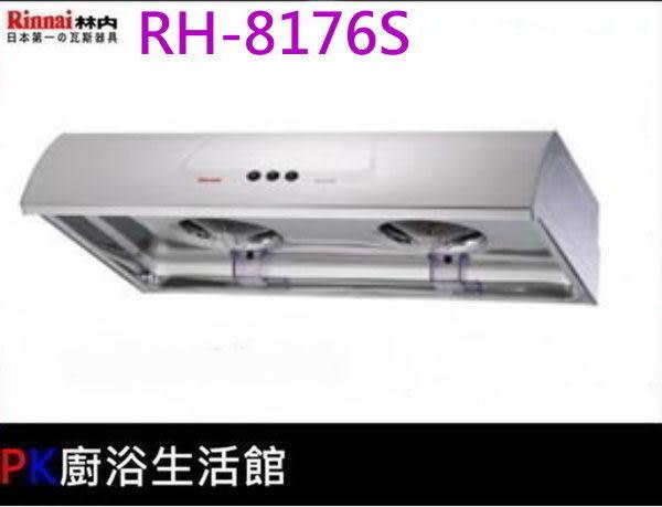 【PK廚浴生活館】高雄林內除油煙機-RH-8176S(80cm)圓弧形排油煙機