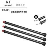 Marsace 馬小路 TK-03 碳纖維腳架增高套組 台灣精工製造 適用各類型腳架 煙火季 總代理公司貨