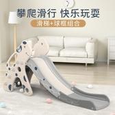 溜滑梯兒童滑梯室內家用小型寶寶多功能加長塑料滑滑梯幼兒園游樂玩具【快速出貨八折下殺】