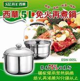 《西華》外出型5L不鏽鋼免火節能再煮鍋ESW-005L