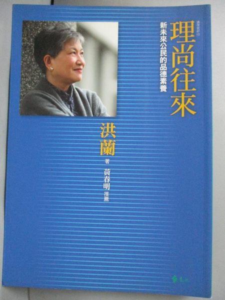 【書寶二手書T2/心理_HDC】理尚往來-新未來公民的品德素養_洪蘭