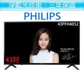 ★好禮三選一★飛利浦 PHILIPS 43吋 液晶電視機+視訊盒 43PFH4052