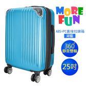 直條紋防刮耐磨 ABS+PC 拉鍊行李箱 25吋 湖藍色 LT72247-25TB
