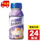2020.05 亞培 安素高鈣-RPB香草 24罐/箱 專品藥局  (實體店面公司貨)【2011655】