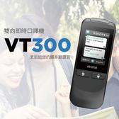 Abee 快譯通 雙向即時口譯機 VT300 黑色