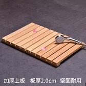 浴室木地墊衛生間地板淋浴房踏板洗澡間防滑墊拼接防腐木浴室板 -好家驛站