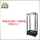 【綠藝家】單層加支架DIY種植箱//型號...