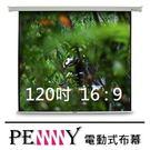 【加購品】 120吋 16:9 電動布幕